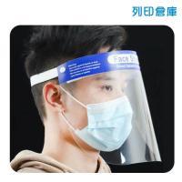 【現貨】全透明全面防護面罩