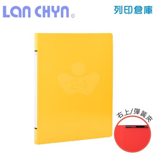 連勤 LC-180-3 右上彈簧夾 紙質資料夾-黃色1本