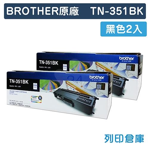BROTHER TN-351BK / TN351BK 原廠黑色碳粉匣(2黑)