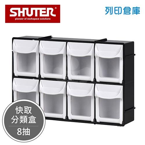 SHUTER 樹德 FO-308 快取分類盒 黑色8抽/組