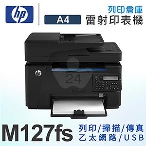 HP LaserJet Pro MFP M127fs 黑白雷射傳真事務機 (取代M127fn)