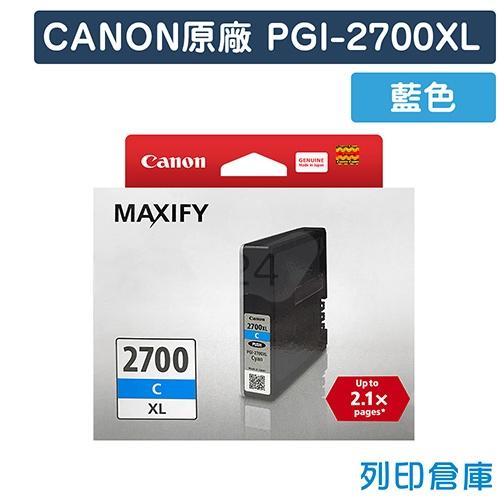 CANON PGI-2700XLC 原廠藍色墨水匣