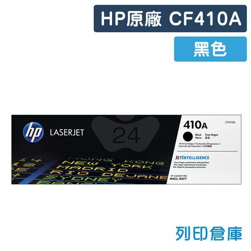 HP CF410A (410A) 原廠黑色碳粉匣