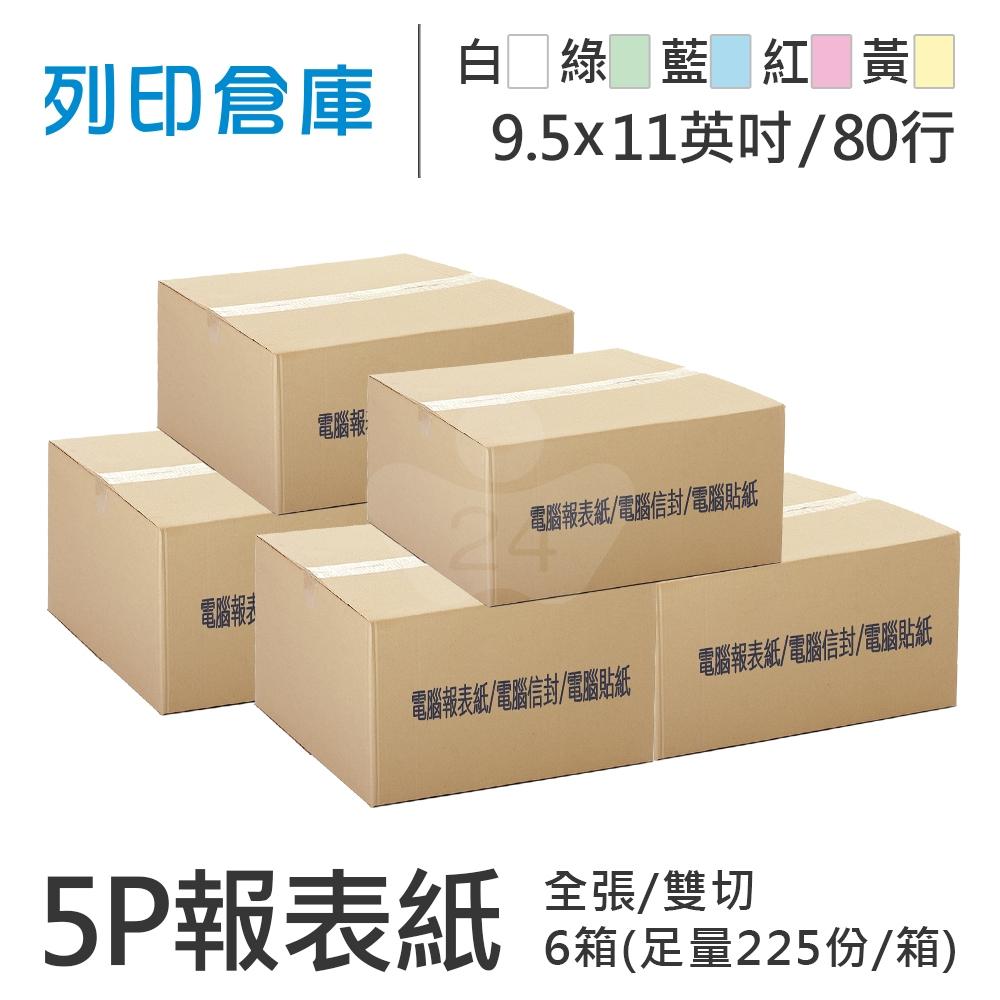 【電腦連續報表紙】 80行 9.5*11*5P 白綠藍紅黃/ 全張 / 雙切 /超值組6箱(足量225份/箱)