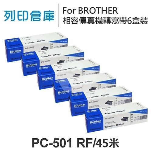For Brother PC-501RF 相容傳真機專用轉寫帶足45米超值組(6盒)