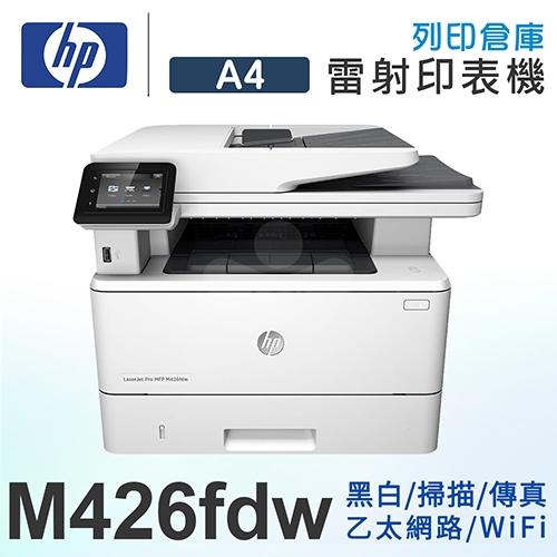 HP LaserJet Pro MFP M426fdw 無線黑白雷射傳真事務機