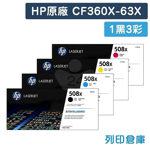 HP CF360X / CF361X / CF362X / CF363X (508X) 原廠高容量碳粉匣組 (1黑3彩)