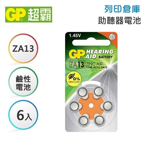 GP超霸 ZA13 助聽器電池6入 (USA)