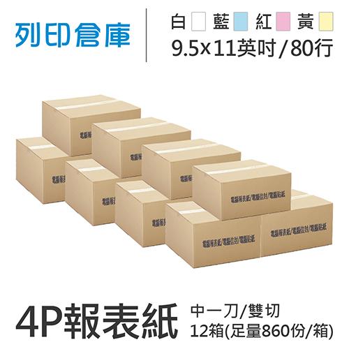 【電腦連續報表紙】 80行 9.5*11*4P 白藍紅黃/ 雙切 / 中一刀 /超值組12箱(足量860份)