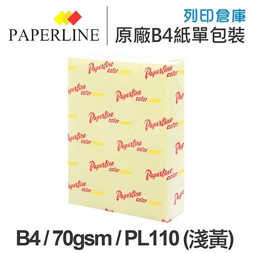 PAPERLINE PL110 淺黃色彩色影印紙 B4 70g (單包裝)