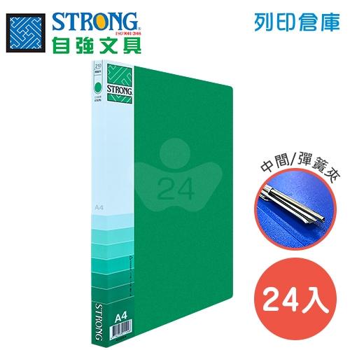 STRONG 自強 210(PP) 環保中間彈簧夾-綠 24入/箱