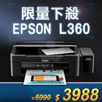 【限量下殺60台】EPSON L360 原廠家用高速三合一連續供墨印表機