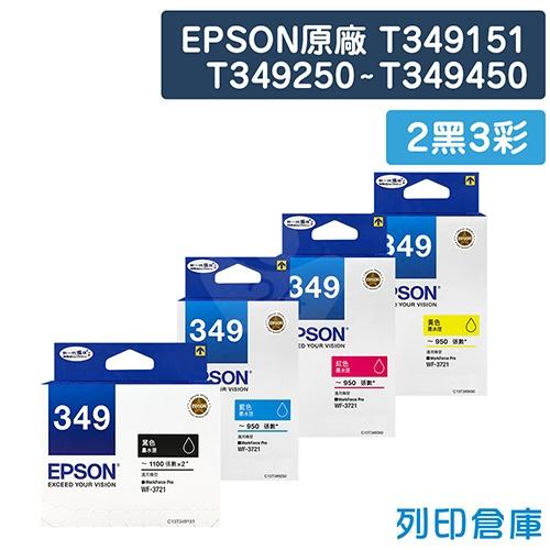 EPSON T349150~T349450 (NO.349) 原廠墨水匣超值組(黑色雙包裝2入+3彩)