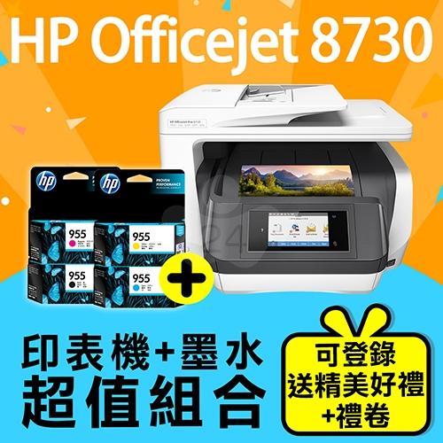 【印表機+墨水送禮券組】HP OfficeJet Pro 8730 頂級商務旗艦機 + HP L0S60AA / L0S51AA / L0S54AA / L0S57AA (NO.955) 原廠墨水匣超值組(1黑3彩)