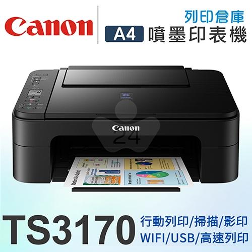 Canon PIXMA TS3170 多功能WIFI相片複合機