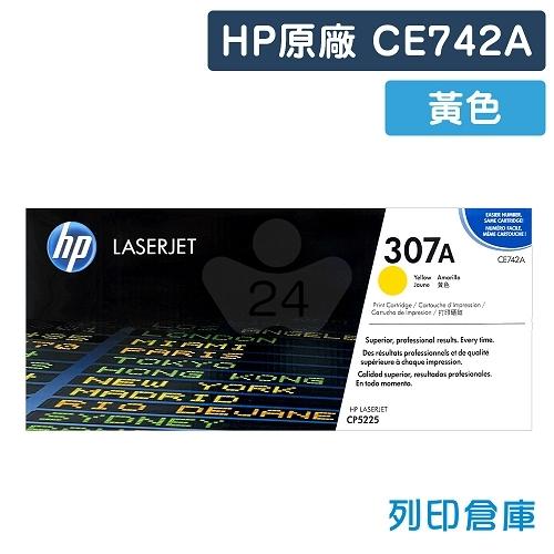 HP CE742A (307A) 原廠黃色碳粉匣