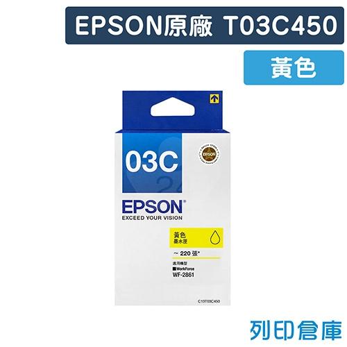 EPSON T03C450 原廠黃色盒裝墨水