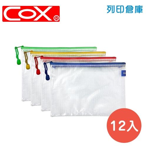 COX 三燕 NO.562H 拉鏈網袋 A5 12個/組 (混色)