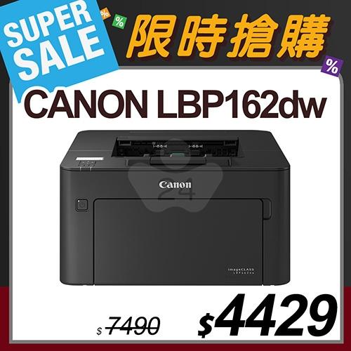【限時搶購】Canon imageCLASS LBP162dw 黑白雷射印表機