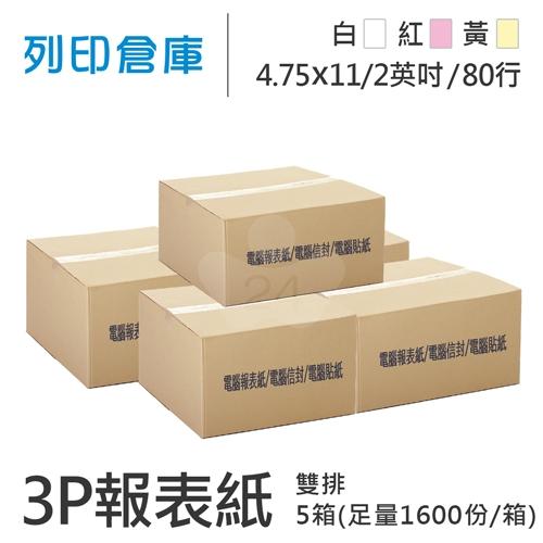 【電腦連續報表紙】 80行 4.75*11/2*3P 白紅黃/ 雙排/ 超值組5箱(足量1600份/箱)