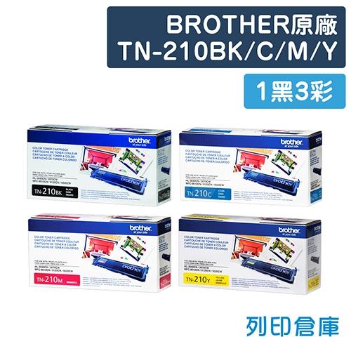 BROTHER TN-210BK/C/M/Y 原廠碳粉匣(1黑3彩)