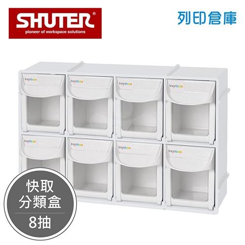 SHUTER 樹德 FO-308 快取分類盒 白色8抽/組