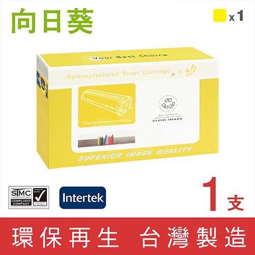 向日葵 for HP CB402A (642A) 黃色環保碳粉匣