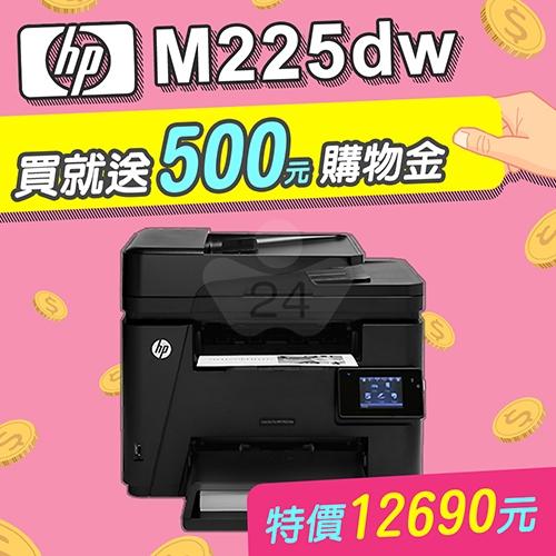 【獨家加碼送500元購物金】HP LaserJet Pro MFP M225dw 無線雙面雷射傳真事務機