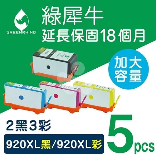 綠犀牛 for HP NO.920XL / 2黑3彩超值組 ( CD972AA ~ CD975AA ) 環保墨水匣