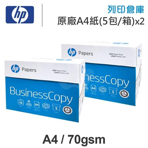 HP Business Copy 多功能影印紙 A4 70g (5包/箱)x2