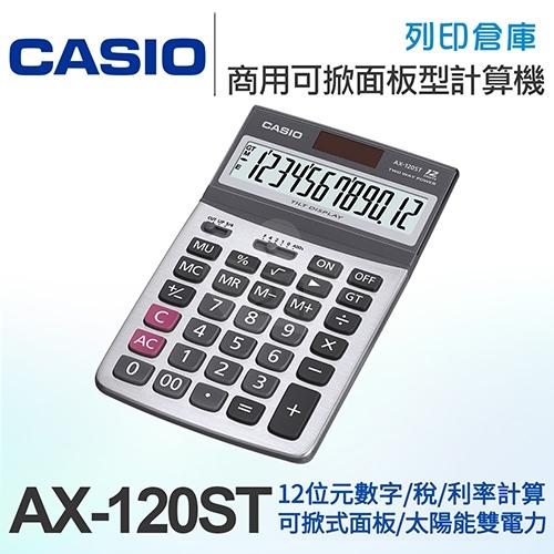 CASIO卡西歐 商用可掀面板型12位元計算機 AX-120ST