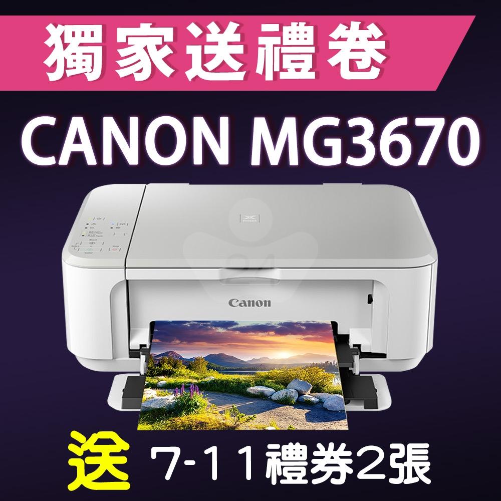 【獨家加碼送200元7-11禮券】Canon PIXMA MG3670 無線多功能相片複合機(時尚白) 送 7-11禮券200元