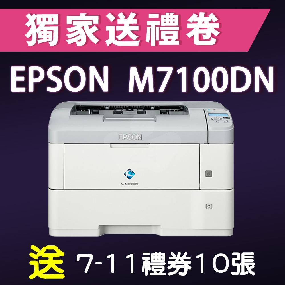 【獨家加碼送1000元7-11禮券】EPSON WorkFroce AL-M7100DN A3黑白雷射印表機