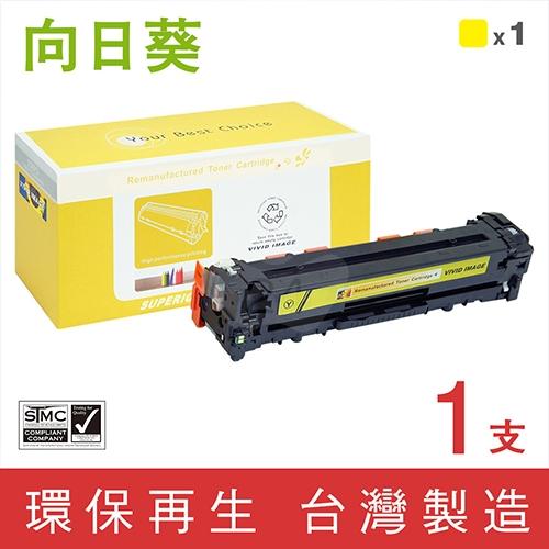 向日葵 for HP CF212A (131A) 黃色環保碳粉匣