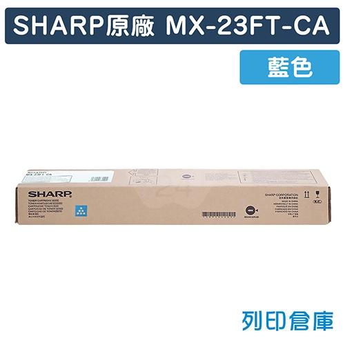 SHARP MX-23FT-CA 影印機原廠藍色碳粉匣