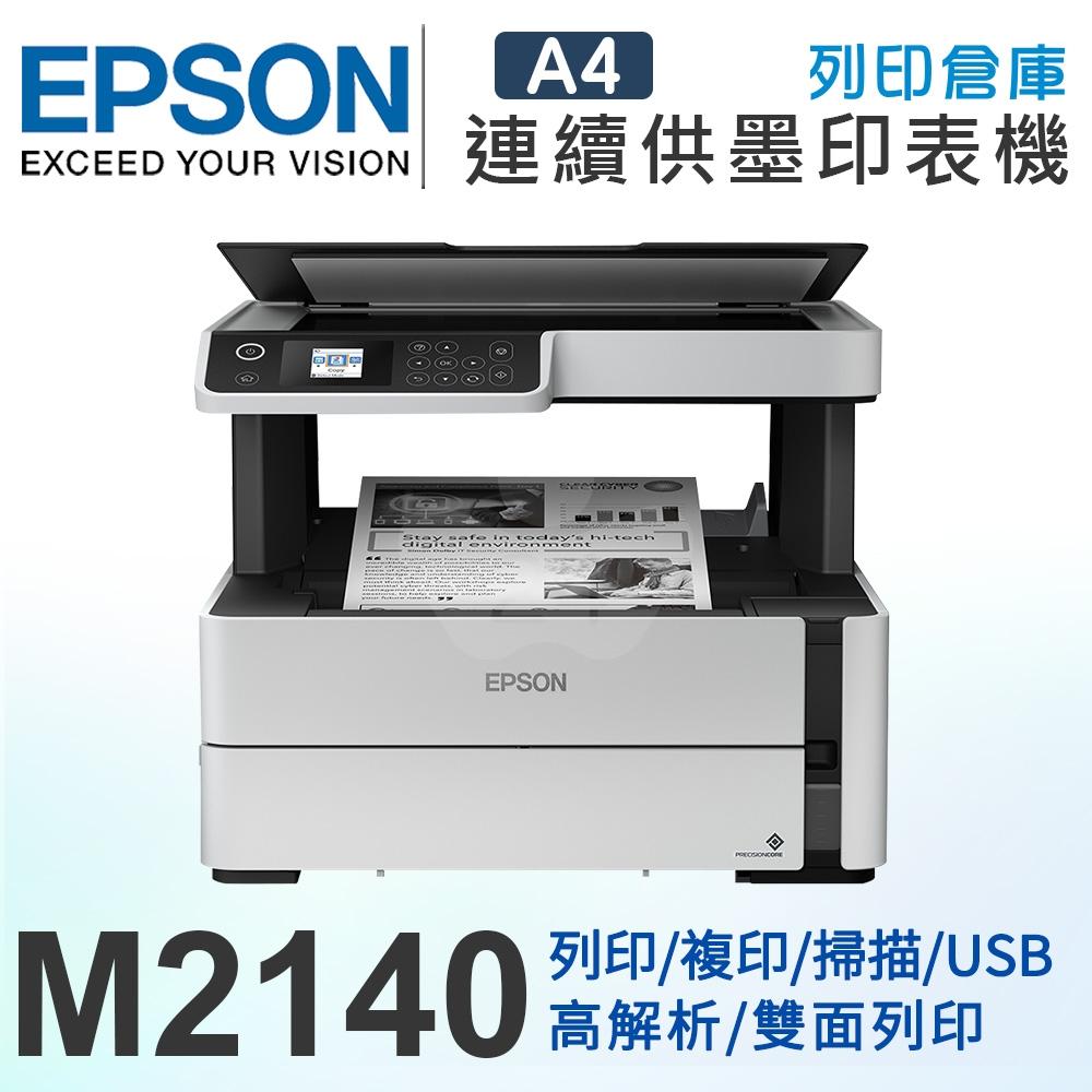 Epson M2140 黑白高速 Wi-Fi 連續供墨印表機