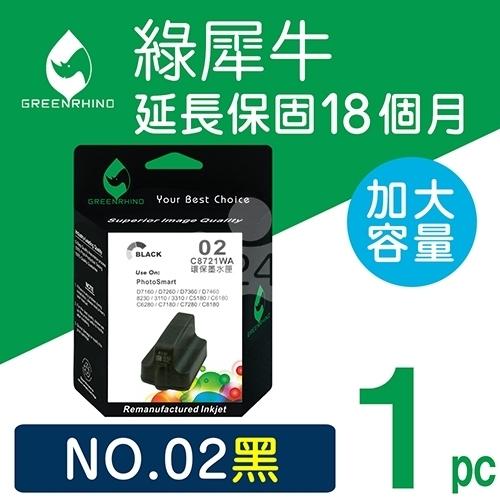 綠犀牛 for HP NO.02 (C8721WA) 黑色高容量環保墨水匣