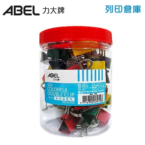 ABEL 力大牌 NO.41919 (224) 彩色長尾夾 32mm (36支/筒)