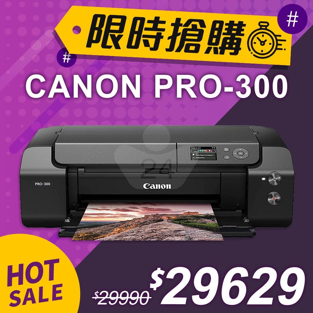 【限時搶購】Canon imagePROGRAF PRO-300 A3+十色噴墨相片印表機