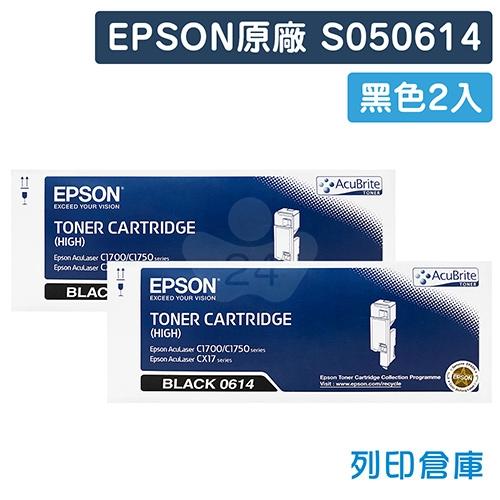 EPSON S050614 原廠黑色碳粉匣(2黑)