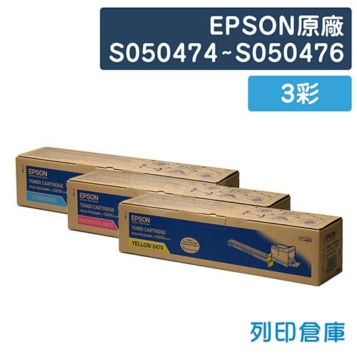 EPSON S050474~S050476 原廠碳粉匣組(3彩)