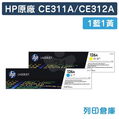 HP CE311A/CE312A (126A) 原廠碳粉匣超值組(1藍1黃)