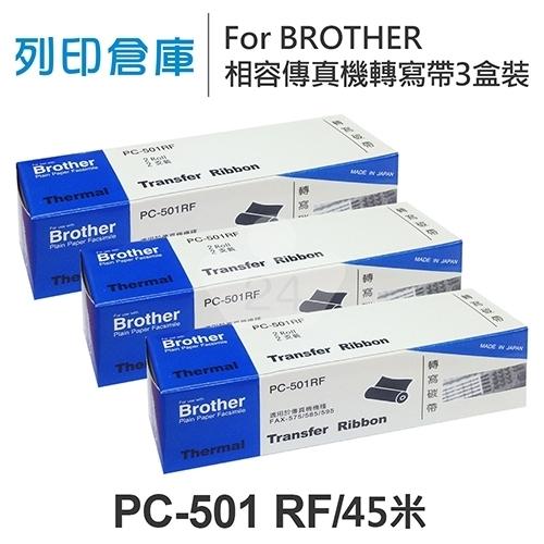 For Brother PC-501RF 相容傳真機專用轉寫帶足45米超值組(3盒)