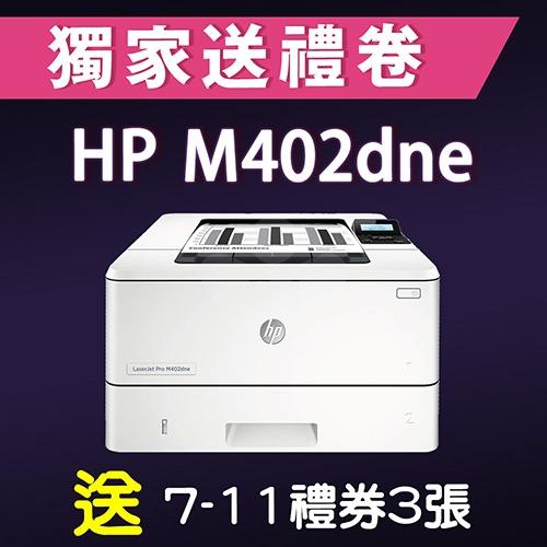 【獨家加碼送300元7-11禮券】HP LaserJet Pro M402dne 黑白雷射雙面印表機  送 7-11禮券300元- 適用原廠網登錄活動