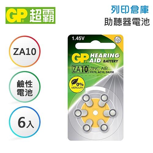 GP超霸 ZA10 助聽器電池6入 (USA)