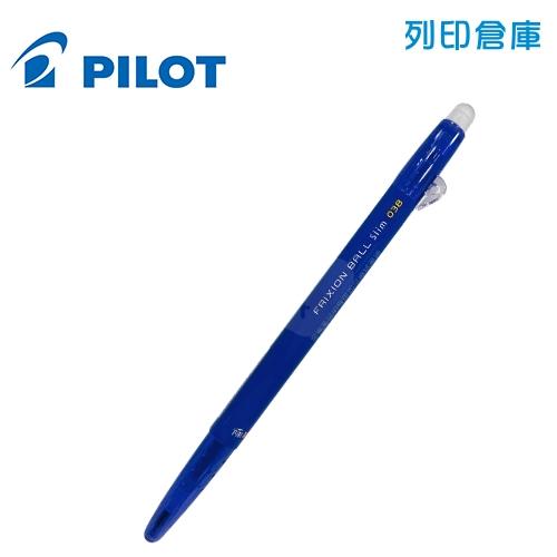 PILOT 百樂 LFBS-18UF-L 藍色 0.38 按鍵魔擦鋼珠筆 / 擦擦筆 1支