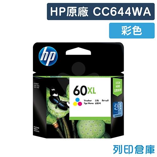 HP CC644WA (NO.60XL) 原廠彩色高容量墨水匣