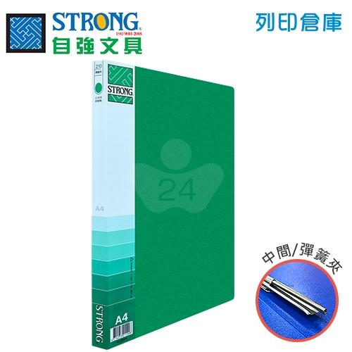 STRONG 自強 210(PP) 環保中間彈簧夾-綠 1本