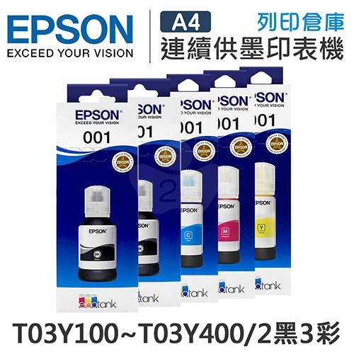 EPSON T03Y100~T03Y400 原廠盒裝墨水組(2黑3彩)