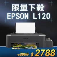 【限量下殺100台】EPSON L120 原廠家用超值單功能連續供墨印表機